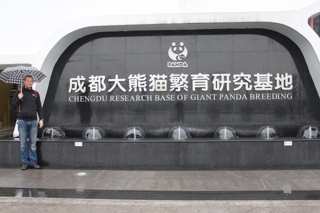 Chengdu Research Panda Base