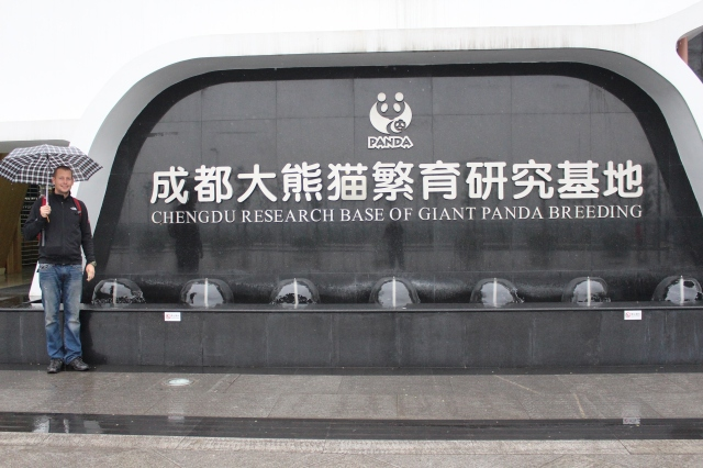 Chengdu Research Panda Base